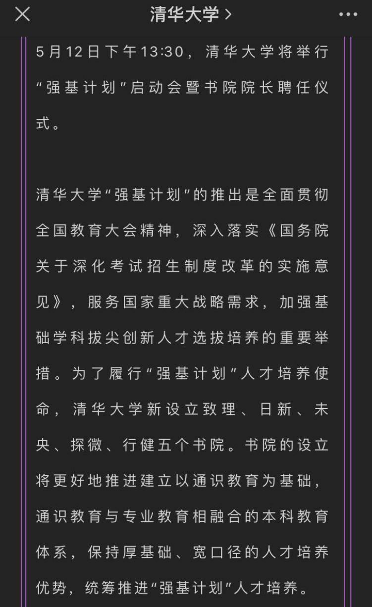 """清华大学停招新闻本科生?斜杠时代教育的""""通才""""与""""专才""""之争"""