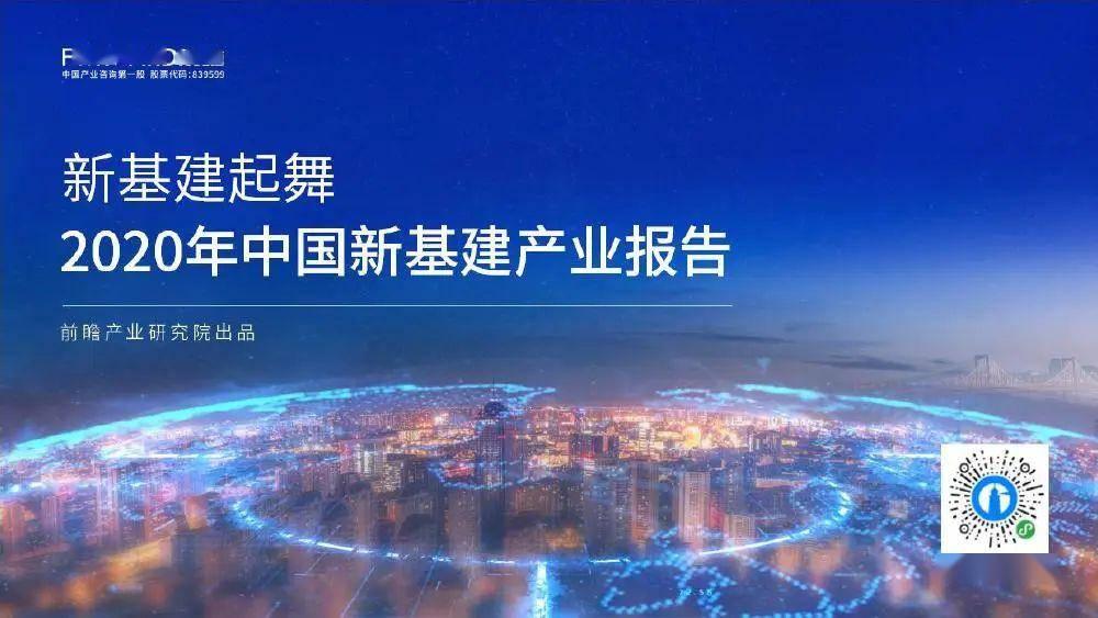 前瞻研究院:2020年中国新基建产业报告