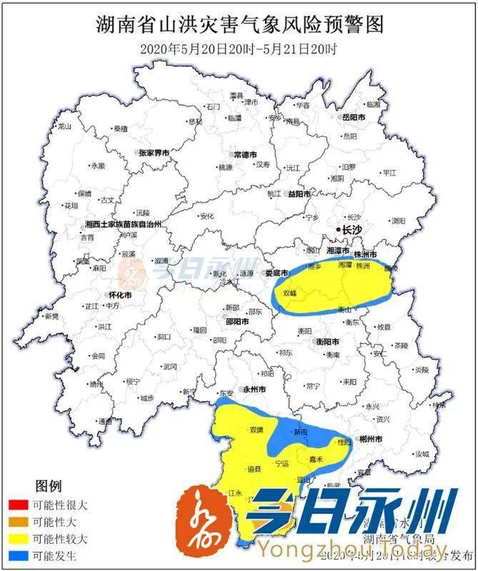 永州市启动水旱灾害防御IV级应急响应