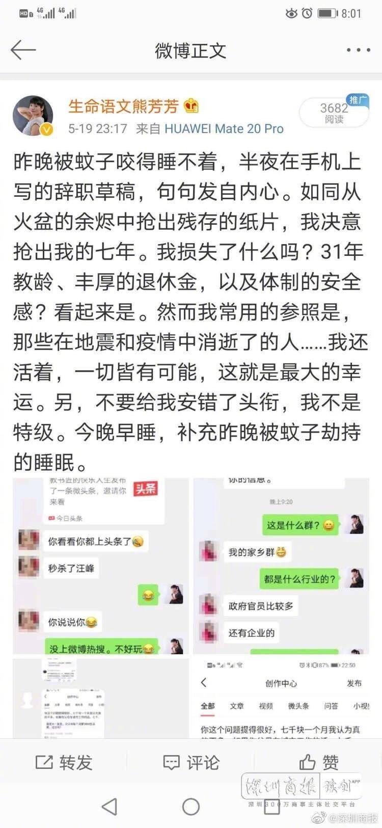 深圳一高级教师放弃退休待遇辞职,称将剩下7年赏赐自己