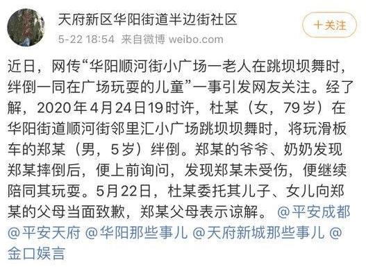 79岁广场舞大妈故意绊倒5岁男童 老人已委托儿女道歉