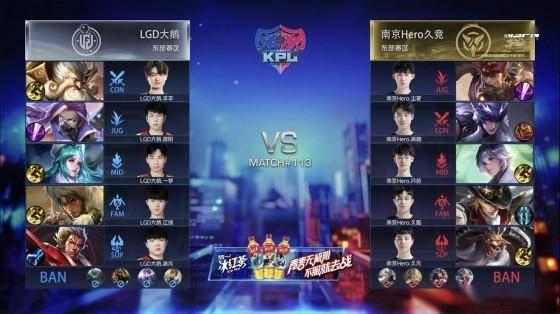 """王者荣耀KPL:Hero久竞3:2LGD大鹅 成为本赛季第二支""""吃鹅""""战队"""