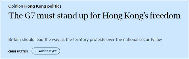 """又作妖!彭定康叫嚣""""中国是敌人"""",呼吁G7""""为香港站出来""""_中欧新闻_欧洲中文网"""