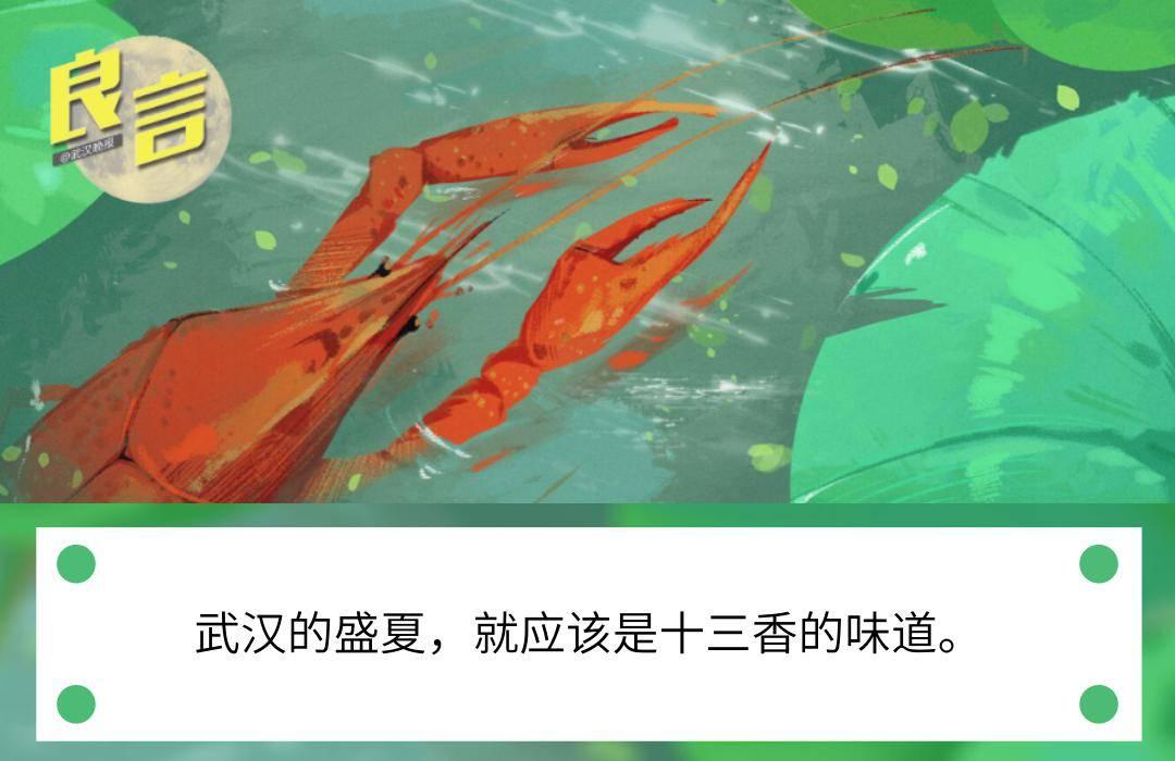 良言 | 十三香的武汉之夏