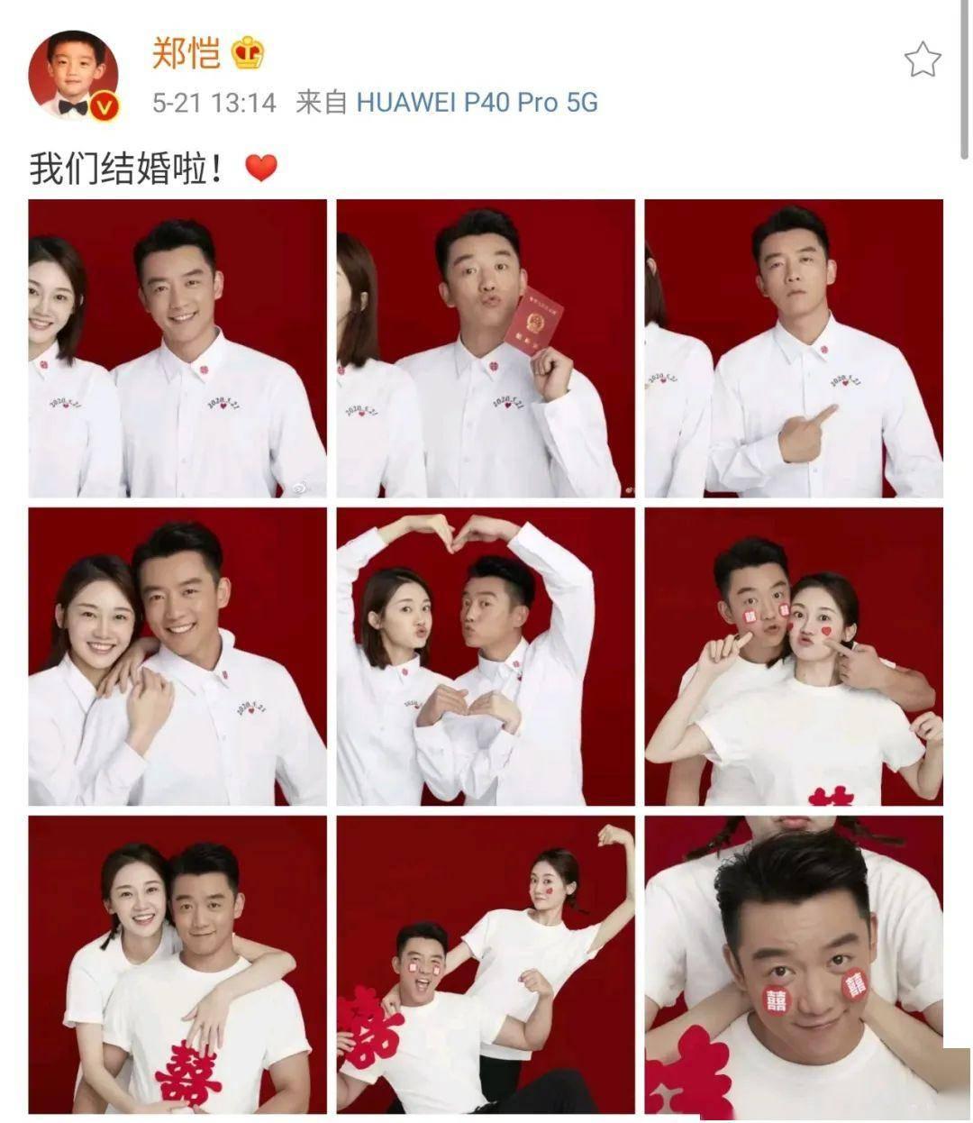 郑恺结婚,前女友被cue上热搜:没和他结婚,是我输了吗?