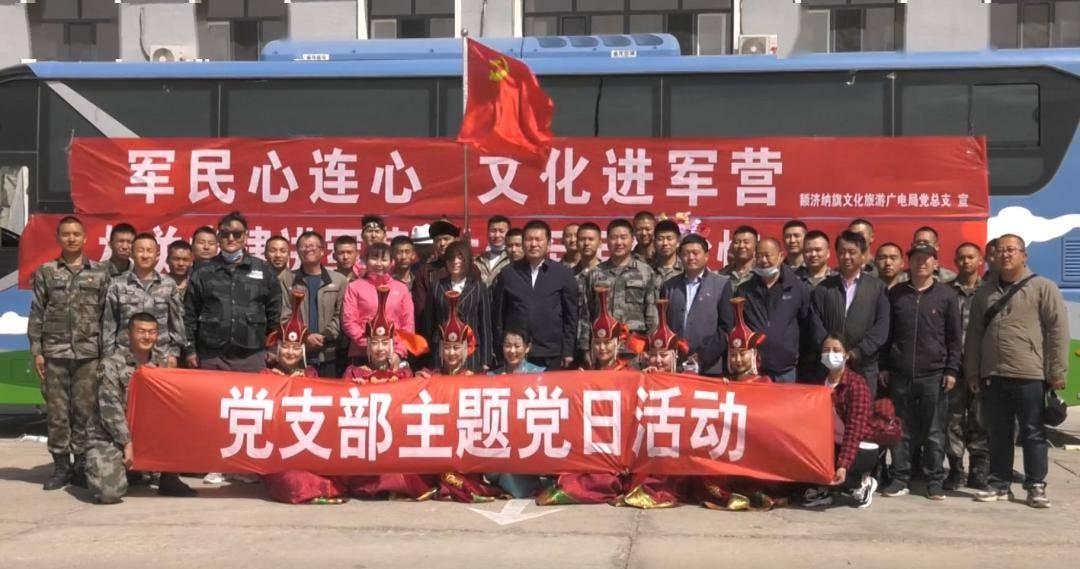 额济纳旗开展《军民心连心,文化进军营》双拥共建活动