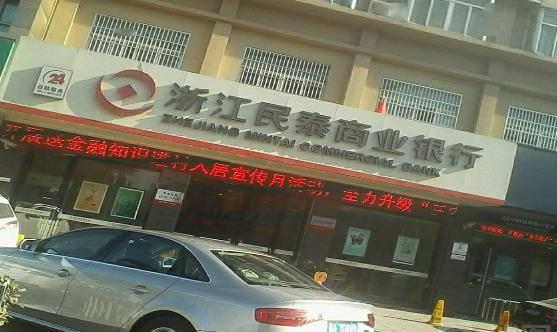 简称民泰银行瓜沥支行,倪峰共计骗取银行资金40余亿元,个人非法获利超11亿元