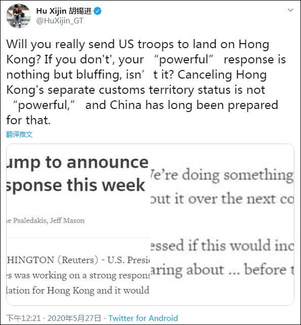 """胡锡进""""灵魂拷问""""特朗普:你真会派美军""""登陆""""香港吗?"""