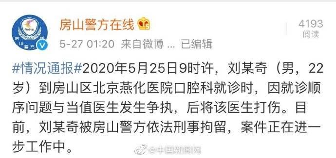 警方通报:北京房山一男子伤医被刑拘