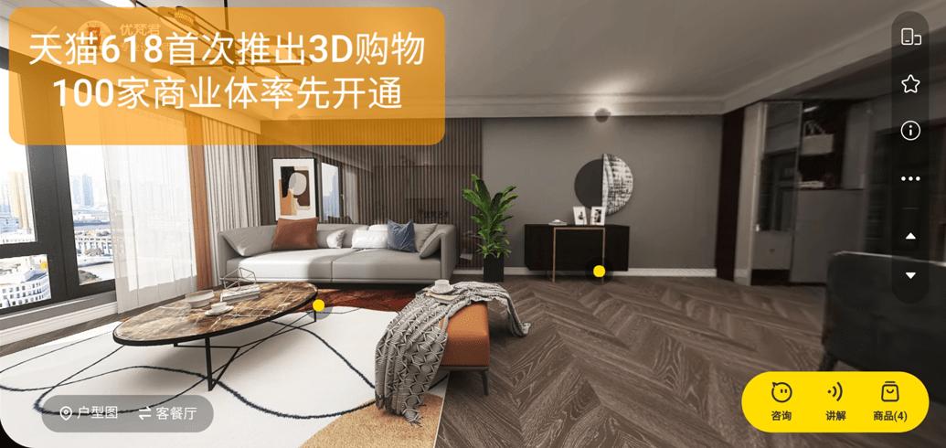 [消費者]天貓618首次推出3D購物 100家商業體率先開通,