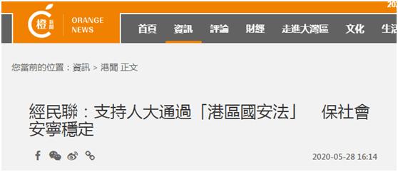 香港经民联:坚定支持全国人大通过涉港国安立法决定