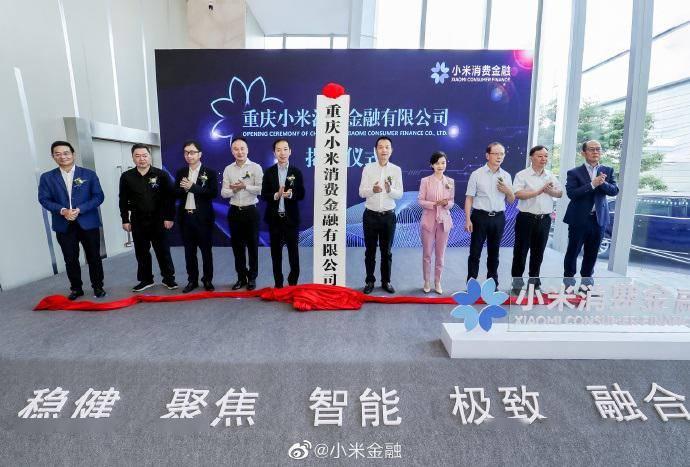 小米消费金融公司今日正式挂牌开业:注册资本15亿元