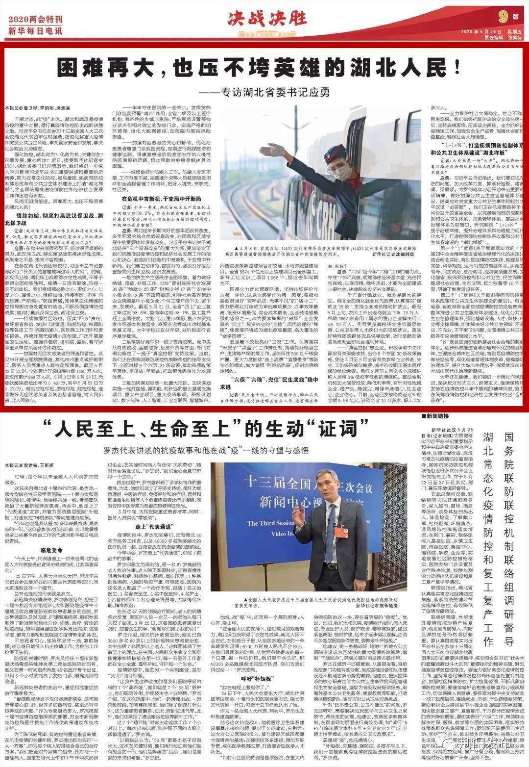 新华社专访湖北省委书记应勇:困难再大,也压不垮英雄的湖北人民!