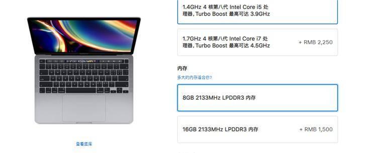 苹果MacBookPro13内存定制费用翻倍,国内加8G升级价格达1500元