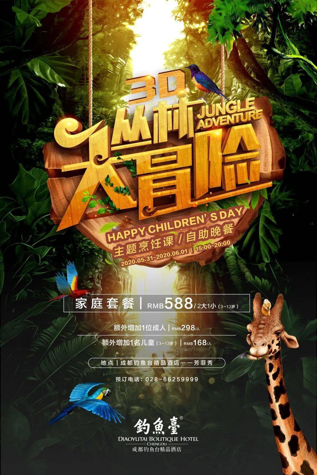儿童节来啦!水上乐园、3D丛林山谷冒险、亲子大餐...成都一大波高星酒店优惠多