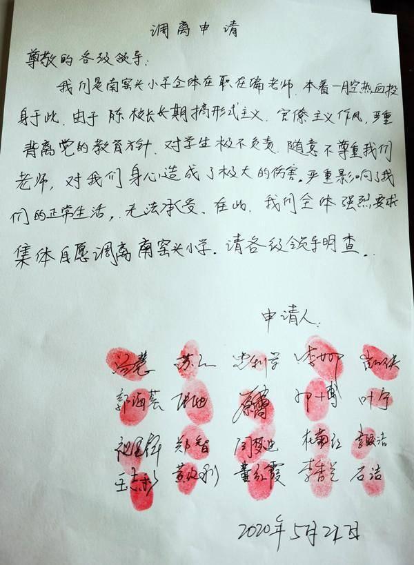 西安21名教师联名举报校长违规,校长已停职