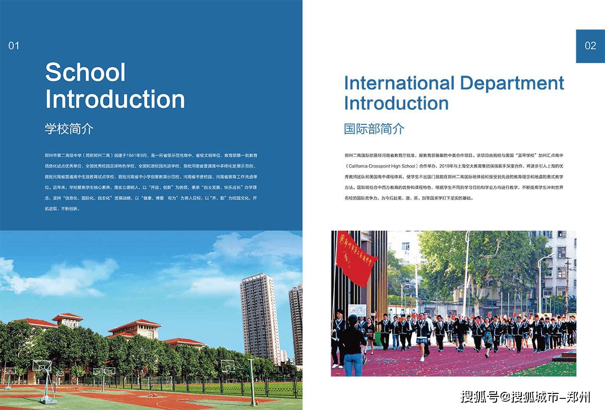 郑州市第二高级中学国际部 中美班、英国诺丁汉大学直通车、中澳项目说明会
