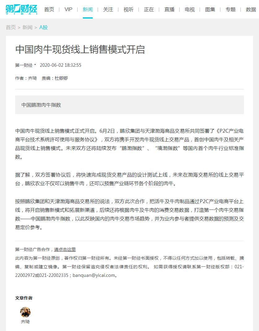 第一财经:中国肉牛现货线上销售模式开启