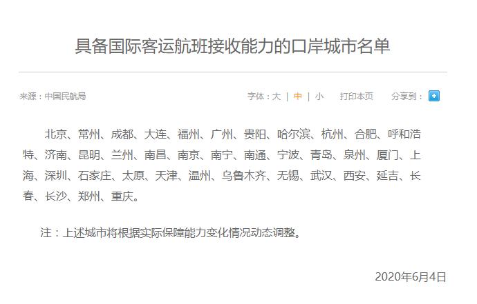 具备国际客运航班接收能力城市名单公布:包括北京上海等