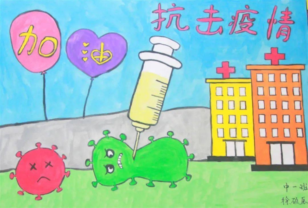 【伟才幼儿园·童心绘爱】防疫大作战之绘画评比