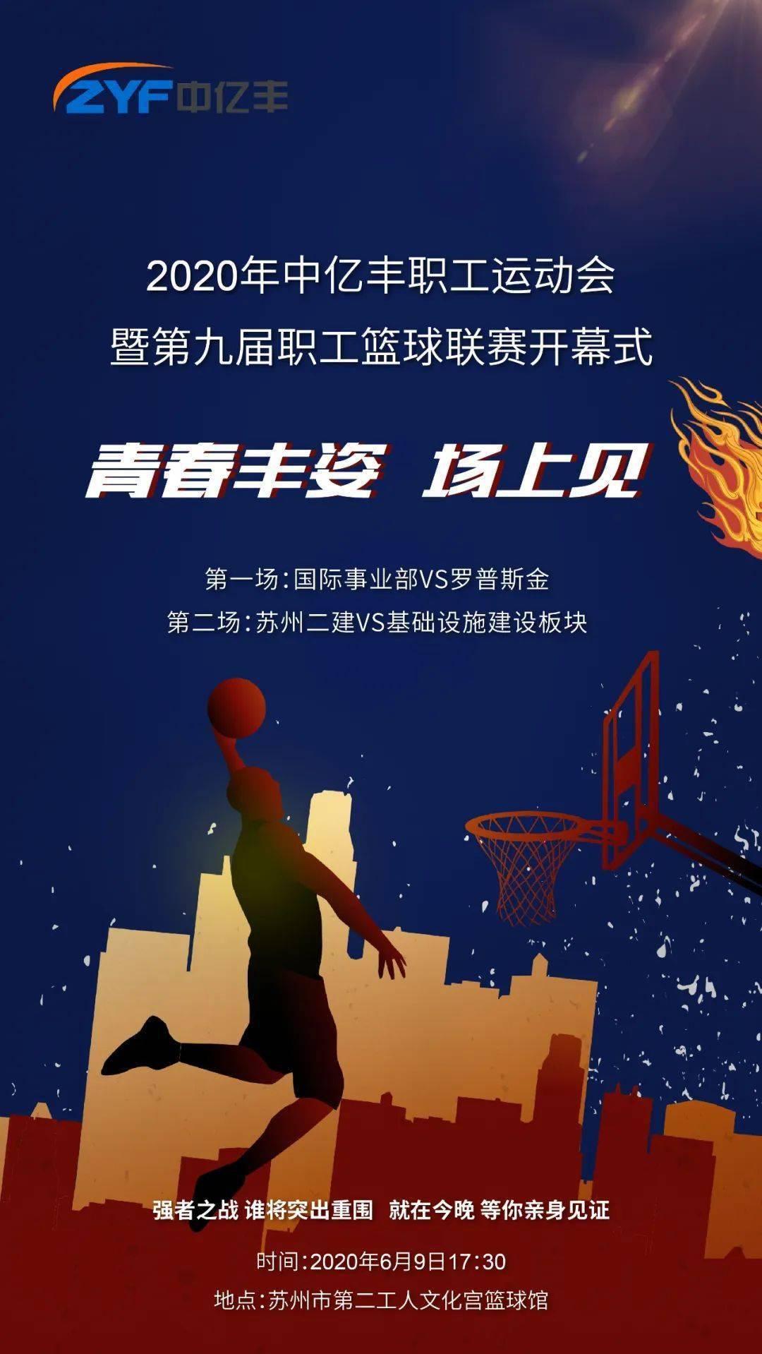【预告】就在今天,我们约一场久违的篮球吧!