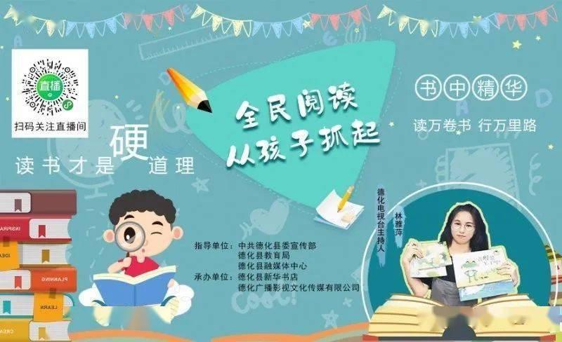 德化县新华书店:线上直播推动全民阅读