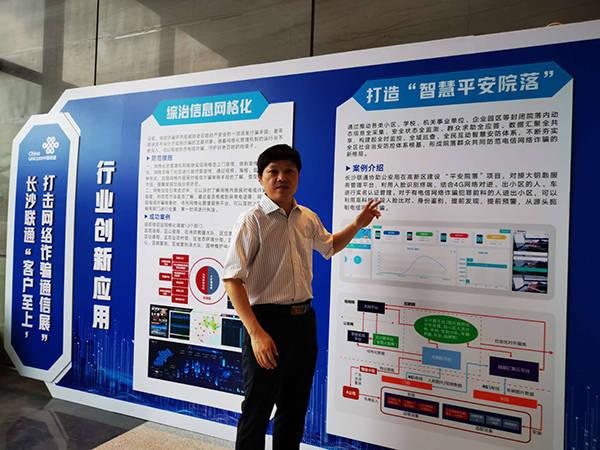 联通|长沙联通严防电诈:渠道人员签责任状,关2万余疑似诈骗用户