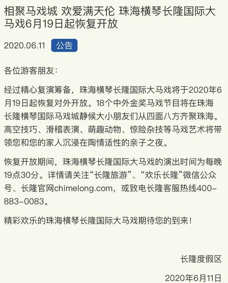 珠海横琴长隆国际大马戏6月19日起恢复开放
