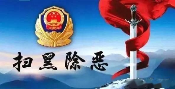 沧州市东光县吕老四黑恶组织被保