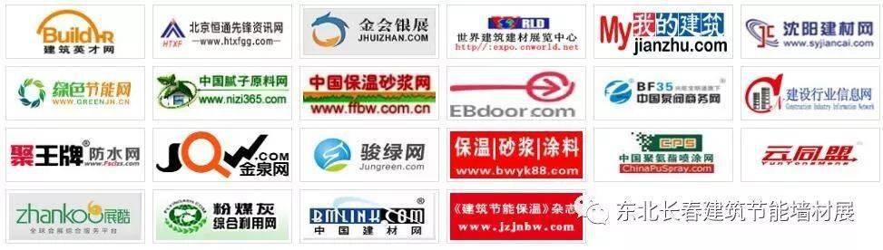 2020东北(长春)第十五届国际修建节能产物、新