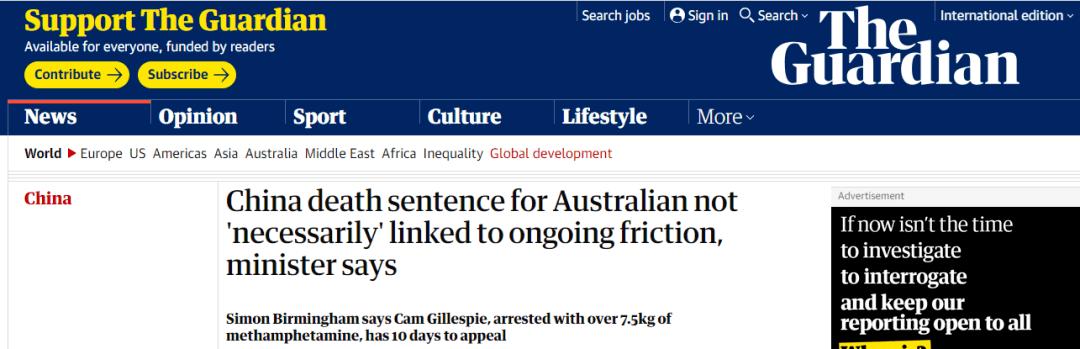 毒贩在中国被判死刑,澳大利亚部长出来说了句话