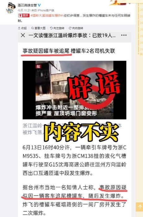 浙江温岭槽罐车爆炸事故疑因被追尾?警方辟谣