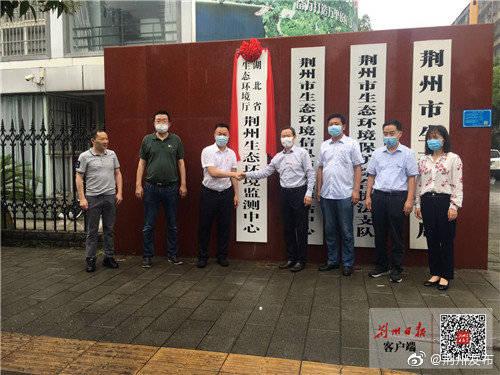 北京快3一定牛:湖北省生态环境厅荆州生态环境监测中心揭牌成立