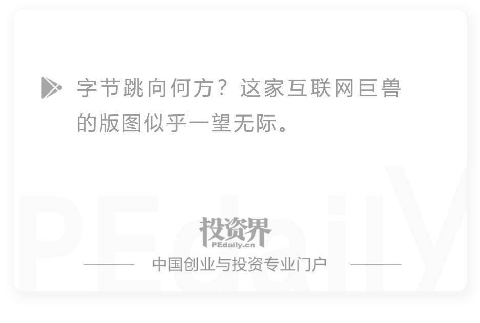 11 亿,字节跳动深圳买地:跟腾讯做