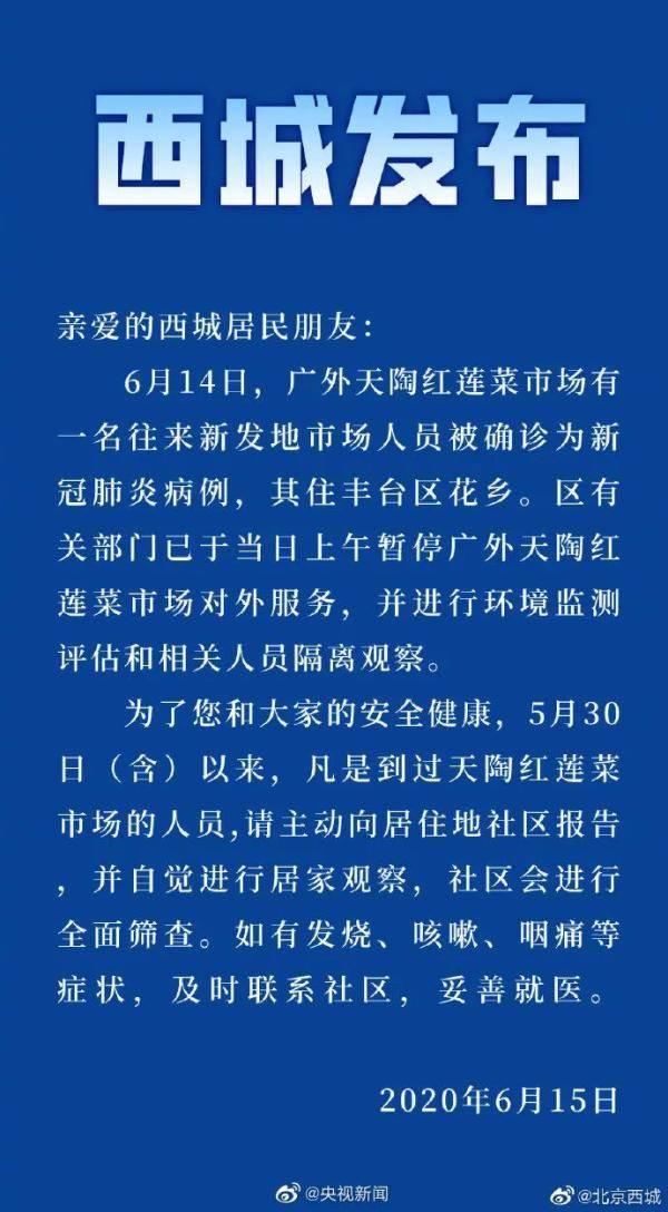 北京新增确诊27例 市场已暂停服务!