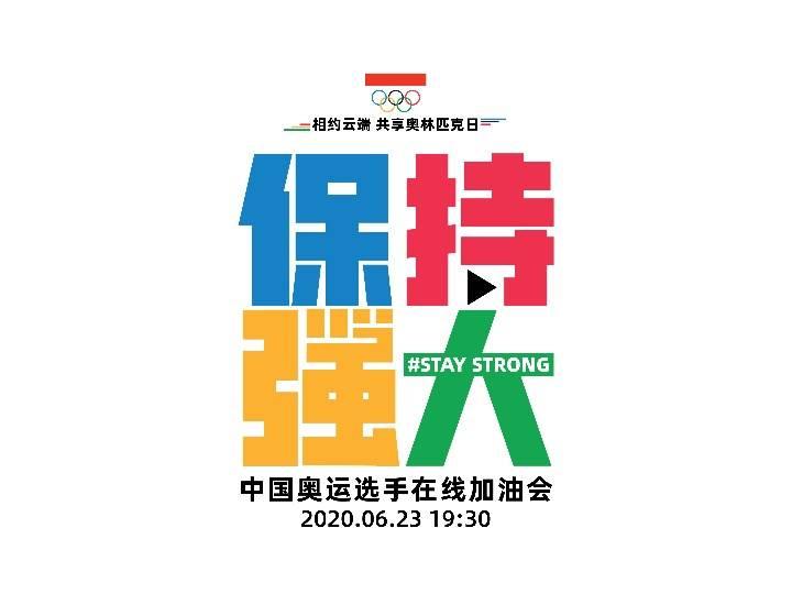 保持强大!中国奥运选手在线加油会6月23日举行