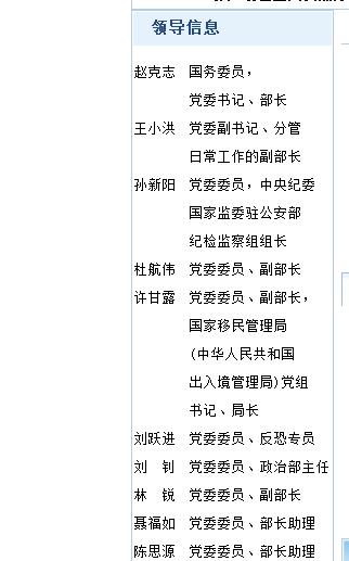 公安部副部长孟庆丰卸任