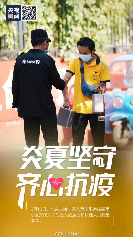 北京戰疫工作者堅守崗位 轉!致敬!