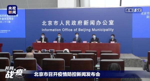 <strong>北京疫情目前处于上升期!新增确诊病例最小8岁</strong>
