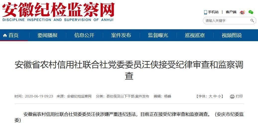 安徽省金融反腐持续加码年内省农信联社又一高管被查