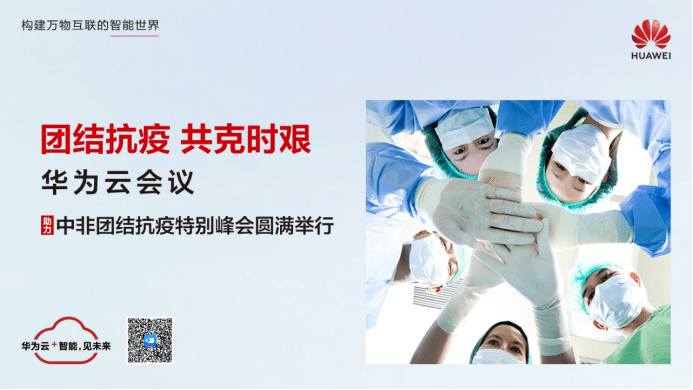 华为云会议助力中非团结抗疫特别峰会线上顺利举行