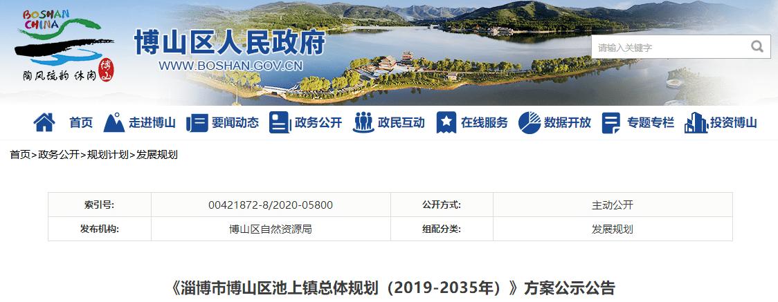 淄博将打造森林文化和山水田园小镇!位置在这里……