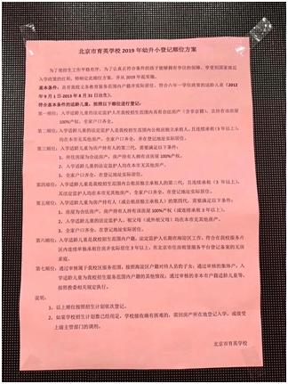 """00万买的北京海淀学区房,突然败给了学校的""""登记顺位"""""""""""