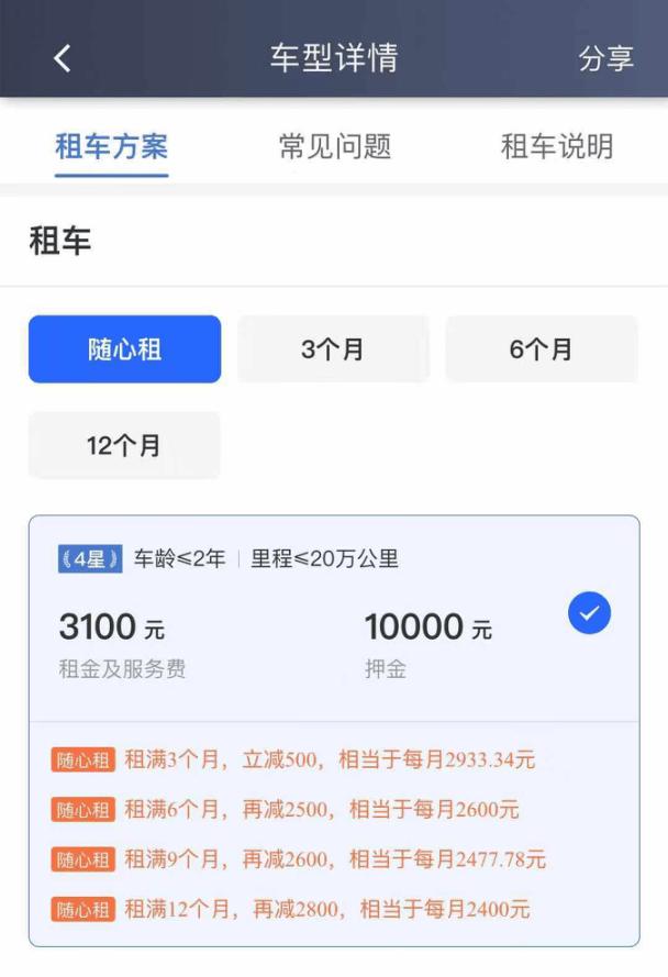 """小橙租车推出""""免费租车""""司机租车一个月即可无违约金还车 北京租车司机"""