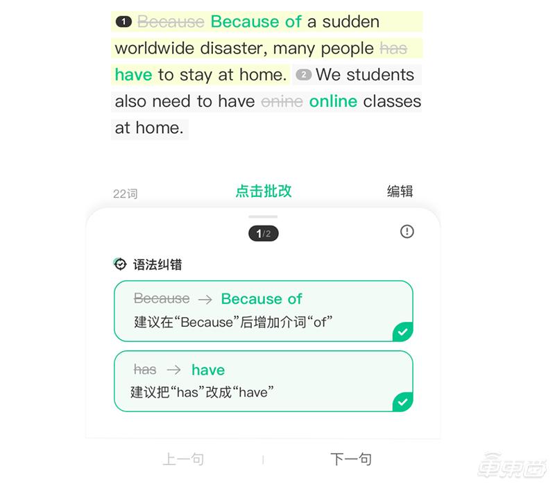 中国版Grammarly来了,针对英文写作除了纠错更有独家润色?