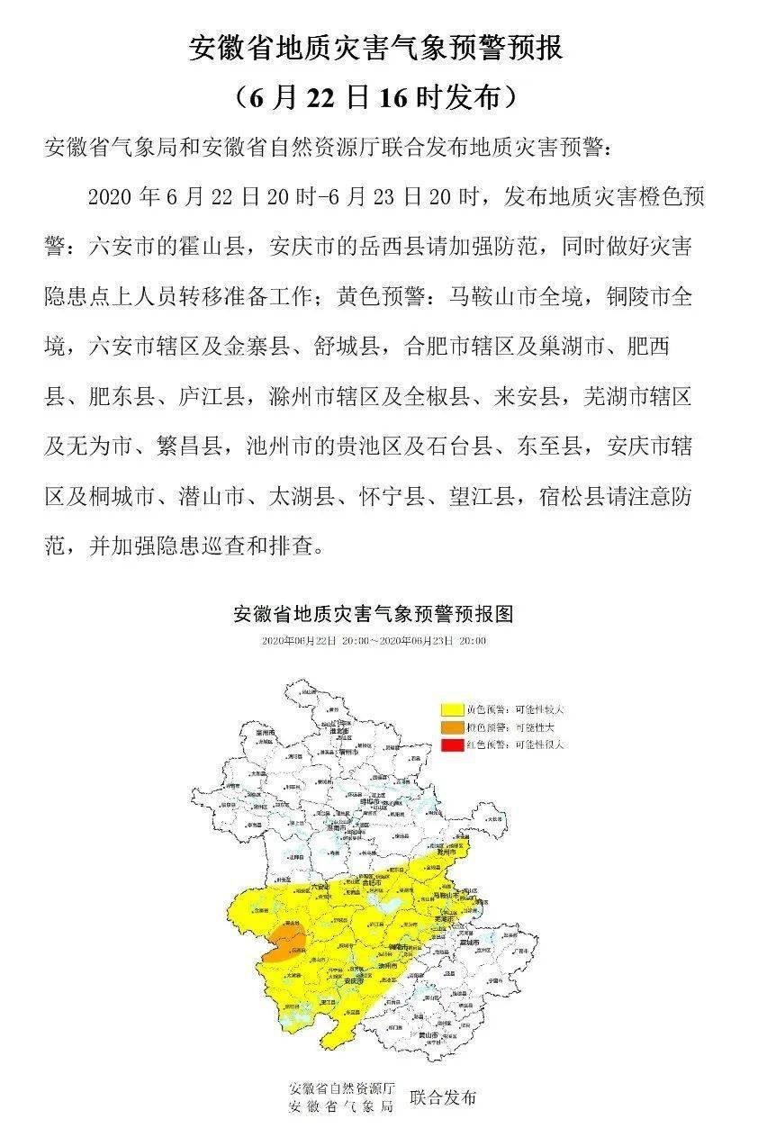 六安市市辖区人口_六安市地图