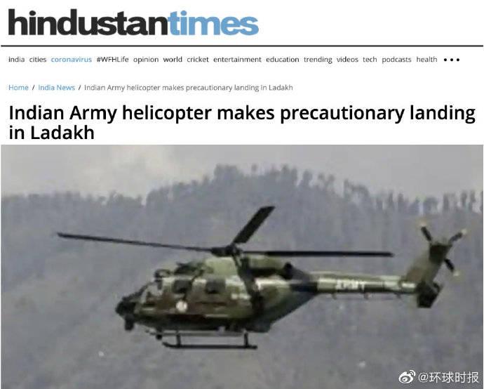 印媒:印度军用直升机实施预防性降落