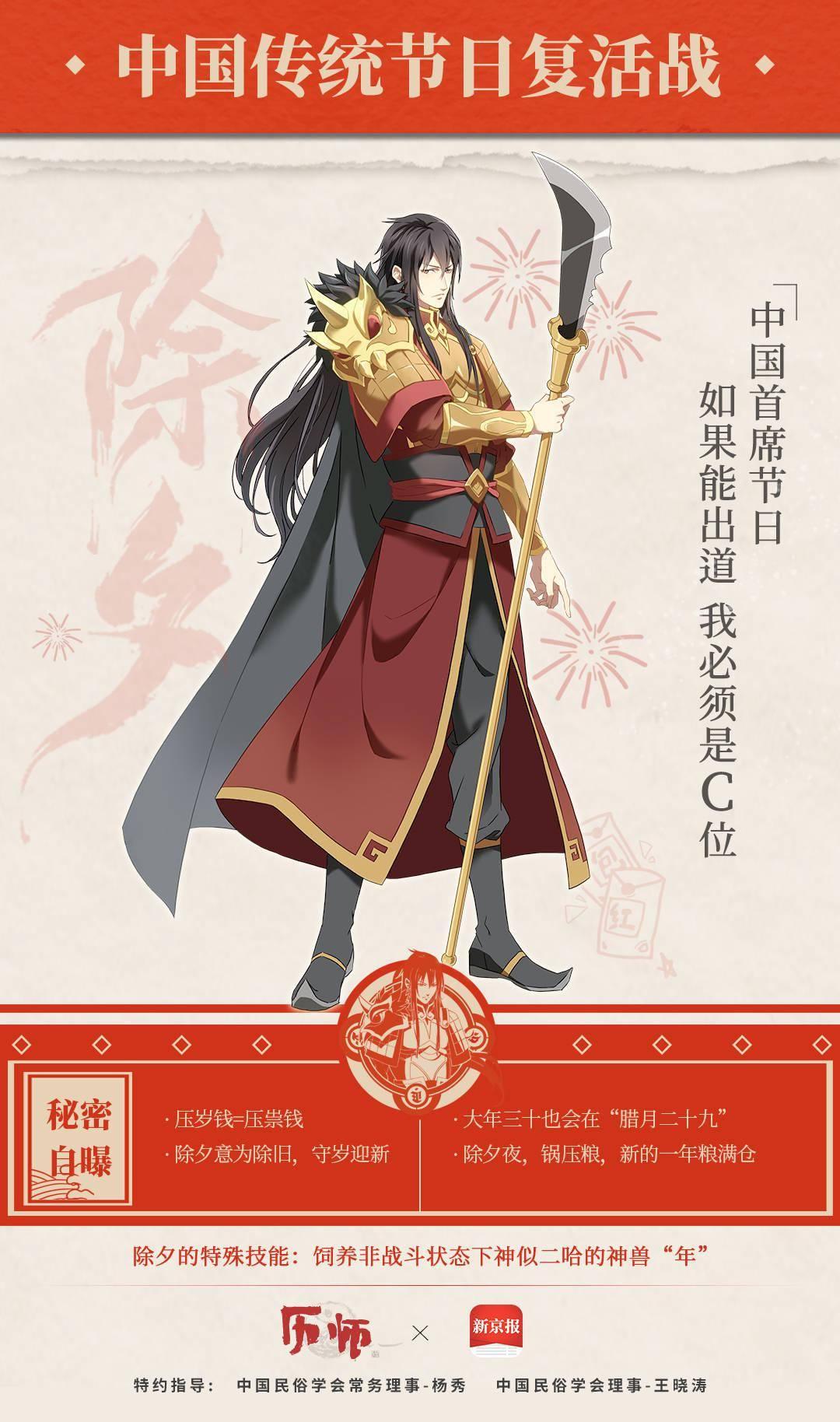 关注冷门节日,《历师》联合新京报打响传统节日复活战