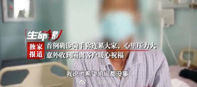 上万网友心疼!北京确诊外卖小哥却担心……