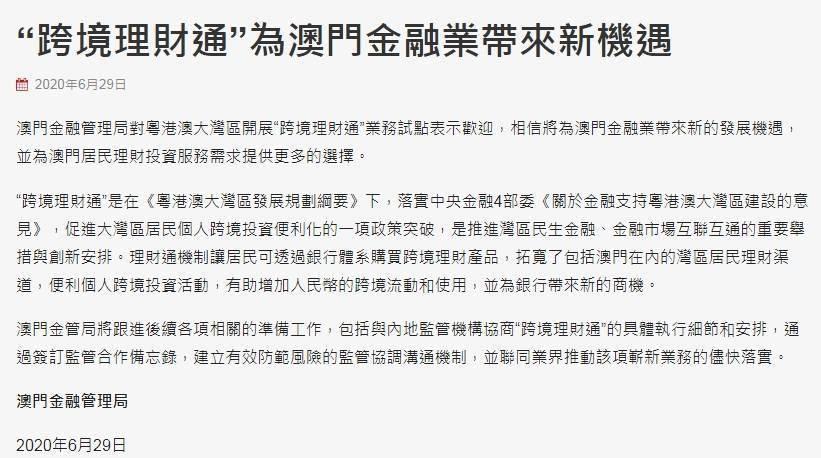 """央行等:在粤港澳大湾区开展""""跨境理财通""""业务试点"""